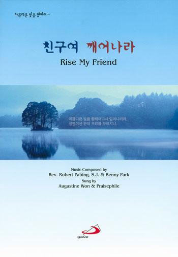 Rise My Friend - Korean Version