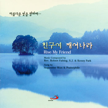 Rise My Friend - Korean version