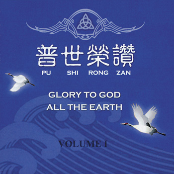 Glory to God All the Earth/Pu Shi Rong Zan